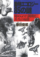 動物エコロジー85の謎