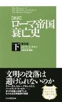 [新訳]ローマ帝国衰亡史・下<普及版>