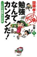齋藤孝のガツンと一発文庫 第1巻 勉強なんてカンタンだ!