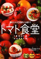 体にいいことがいっぱい! トマト食堂