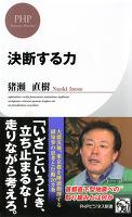 『決断する力』の電子書籍