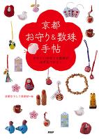 京都「お守り&数珠」手帖