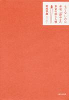 もてなしの心 赤坂「津やま」東京の味と人情