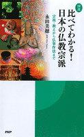 [図説]比べてわかる! 日本の仏教宗派