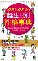 2011-2013年版 誕生日別性格事典