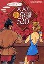 大人の新常識520