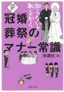冠婚葬祭のマナー常識