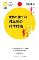 『世界に勝てる! 日本発の科学技術』の電子書籍