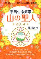 ミラクルハッピーなみちゃんの超☆運命学! 宇宙生命気学 山の聖人 2014