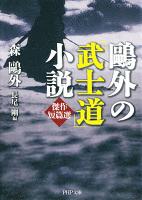 鷗外の「武士道」小説