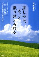 悲しみは、きっと乗り越えられる(大和出版)