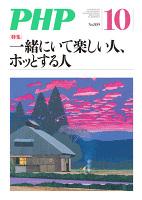 月刊誌PHP 2015年10月号