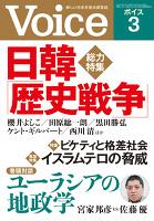 Voice 平成27年3月号