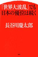 「世界大波乱」でも日本の優位は続く