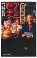 岩崎紘昌の アンティーク鑑定入門