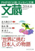 文蔵 2014.6