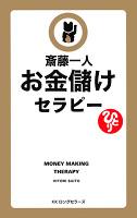 斎藤一人 お金儲けセラピー[新装版](KKロングセラーズ)