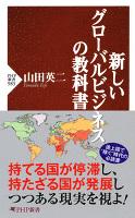 新しいグローバルビジネスの教科書