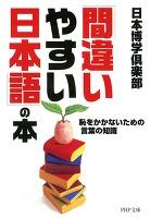 「間違いやすい日本語」の本