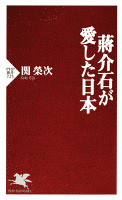 蒋介石が愛した日本