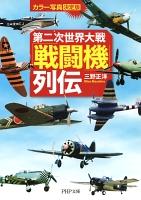 カラー写真・決定版 第二次世界大戦「戦闘機」列伝