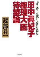 田中真紀子総理大臣待望論