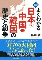 <図説>よくわかる日本・中国・韓国の歴史と紛争