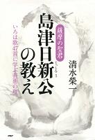 薩摩の聖君・島津日新公の教え