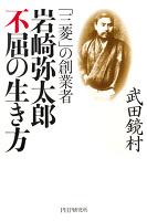 「三菱」の創業者 岩崎弥太郎 不屈の生き方