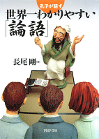 孔子が話す 世界一わかりやすい「論語」