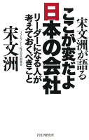 宋文洲が語る ここが変だよ日本の会社