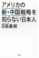 アメリカの新・中国戦略を知らない日本人
