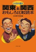 こんなに違う! 「関東」と「関西」おもしろ比較読本