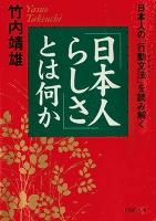 「日本人らしさ」とは何か
