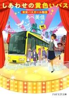 しあわせの黄色いバス