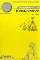 「60分」図解トレーニング ロジカル・シンキング