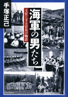 海軍の男たち 士官と下士官兵の物語