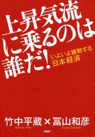 いよいよ躍動する日本経済 上昇気流に乗るのは誰だ!