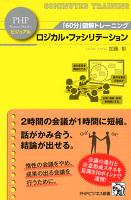 「60分」図解トレーニング ロジカル・ファシリテーション