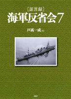 [証言録]海軍反省会 7