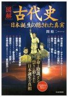 [図解]「古代史」――日本誕生の隠された真実