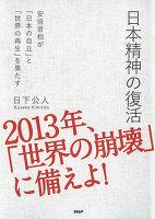 日本精神の復活