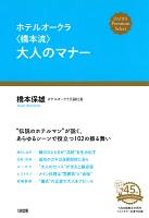 ホテルオークラ〈橋本流〉大人のマナー(大和出版)