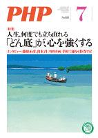 月刊誌PHP 2016年7月号