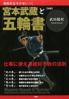 [図解]宮本武蔵と「五輪書」