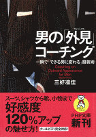 『男の「外見(ヴィジュアル)」コーチング』の電子書籍