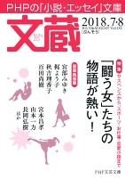 文蔵 2018.7・8