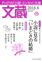 文蔵 2016.6