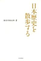 日本歴史を散歩する