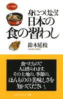 身につけよう!日本の食の習わし(KKロングセラーズ)